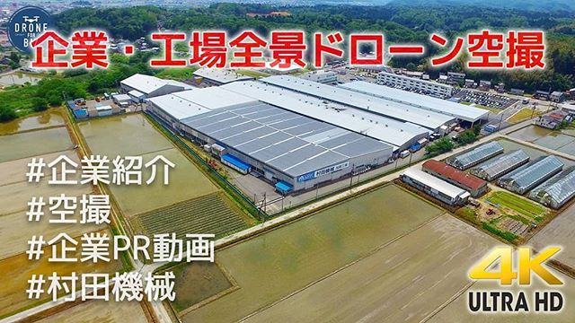 Recently, it is increasing! A company that is using corporate PR videos in the aerial shoot ! ! Company Introduction · Company PR - Plant Factory High-Quality Aerial PhotographyYouTube : https://youtu.be/xNbVVhqBgUQ#drone#tvfootage #dronefootage#drone #dronephotography #dronestagram#dronevideos #4kfootage